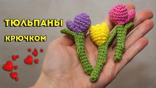 Тюльпаны крючком. Видео мастер-класс, схема и описание по вязанию игрушки амигуруми