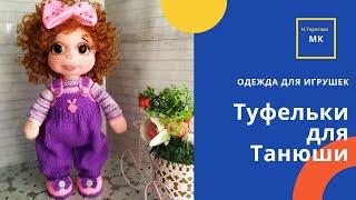 Туфельки для куклы крючком. Видео мастер-класс, схема и описание по вязанию игрушки амигуруми