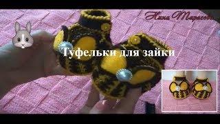 Туфельки для зайки крючком. Видео мастер-класс, схема и описание по вязанию игрушки амигуруми