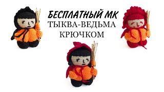 Тыква ведьма крючком. Видео мастер-класс, схема и описание по вязанию игрушки амигуруми
