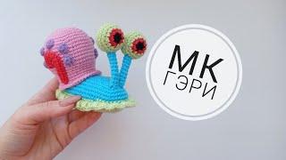 Улитка Гэри крючком. Видео мастер-класс, схема и описание по вязанию игрушки амигуруми