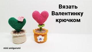 Валентинка крючком. Видео мастер-класс, схема и описание по вязанию игрушки амигуруми