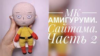 Ванпанчмен (Сайтама) крючком. Видео мастер-класс, схема и описание по вязанию игрушки амигуруми
