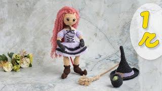 Ведьмочка крючком. Видео мастер-класс, схема и описание по вязанию игрушки амигуруми