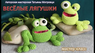 Весёлые лягушки крючком. Видео мастер-класс, схема и описание по вязанию игрушки амигуруми
