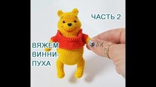 Винни-Пух крючком. Видео мастер-класс, схема и описание по вязанию игрушки амигуруми