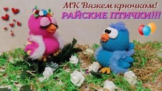 Влюблённые Райские птички крючком. Видео мастер-класс, схема и описание по вязанию игрушки амигуруми