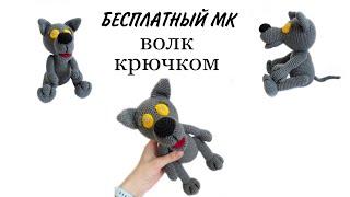 Волк крючком. Видео мастер-класс, схема и описание по вязанию игрушки амигуруми