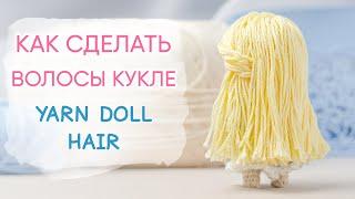 Волосы кукле крючком. Видео мастер-класс, схема и описание по вязанию игрушки амигуруми
