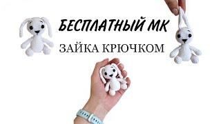 Заяц крючком. Видео мастер-класс, схема и описание по вязанию игрушки амигуруми