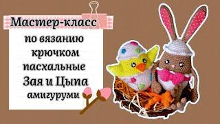Заяц и Цыплёнок  крючком. Видео мастер-класс, схема и описание по вязанию игрушки амигуруми