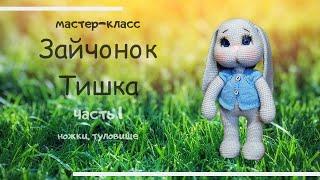 Зайчонок Тишка крючком. Видео мастер-класс, схема и описание по вязанию игрушки амигуруми