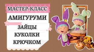 Зайцы крючком. Видео мастер-класс, схема и описание по вязанию игрушки амигуруми