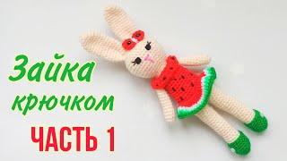 Зайка - Арбузик крючком. Видео мастер-класс, схема и описание по вязанию игрушки амигуруми