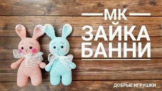 Зайка Банни крючком. Видео мастер-класс, схема и описание по вязанию игрушки амигуруми