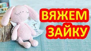 Зайка Карамелька крючком. Видео мастер-класс, схема и описание по вязанию игрушки амигуруми