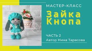 Зайка Кнопа крючком. Видео мастер-класс, схема и описание по вязанию игрушки амигуруми