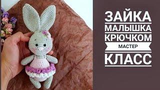 Зайка Малышка крючком. Видео мастер-класс, схема и описание по вязанию игрушки амигуруми
