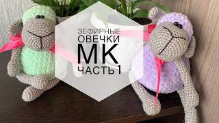 Зефирная овечка крючком. Видео мастер-класс, схема и описание по вязанию игрушки амигуруми