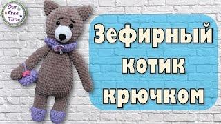 Зефирный котик крючком. Видео мастер-класс, схема и описание по вязанию игрушки амигуруми