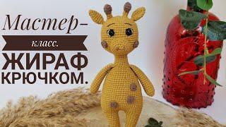 Жираф крючком. Видео мастер-класс, схема и описание по вязанию игрушки амигуруми