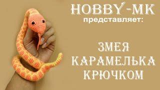 Змея Карамелька крючком. Видео мастер-класс, схема и описание по вязанию игрушки амигуруми