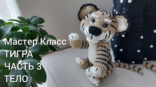 Золотой тигр крючком. Видео мастер-класс, схема и описание по вязанию игрушки амигуруми